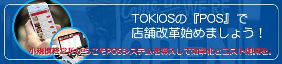Tokios Pos System Banner
